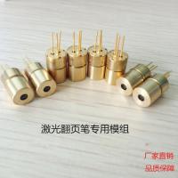 自动化生产 6mm直径 教鞭笔用 激光翻页笔专用模组