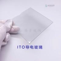 ITO导电玻璃导电玻璃 FTO导电玻璃 实验用 低阻规格定制