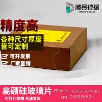长期稳定供应0.5mm0.7mm高硼硅玻璃 耐高温 定制加