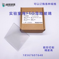 NSG/FTO导电玻璃 2.2mm,14欧姆 尺寸定制