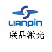 深圳联品激光技术万博体育appios