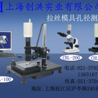 拉丝模具孔径测量仪,拉丝模孔径测量仪,孔径测量仪