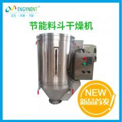 安捷能注塑机料斗节能干燥机 每小时省2度电