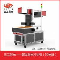 山东350W动态激光打标机 全自动激光CO2打标机的简单
