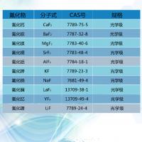 高纯化学合成法氟化钙,适用制造透过紫外光学晶体材料