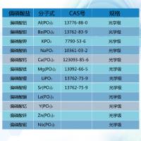 光学级偏磷酸铝,用于制造光学玻璃