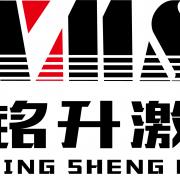 深圳市新铭升激光设备有限公司