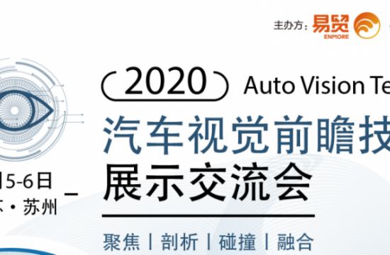 2020汽车摄像头视觉前瞻技术展示交流会3月强势来袭!