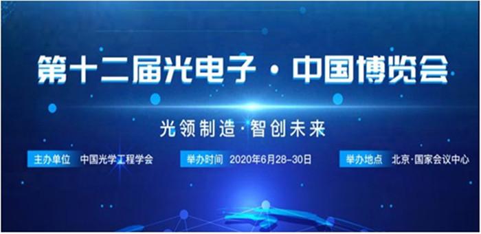 2020第十二届光电子·中国博览会
