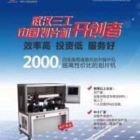安徽SFS30激光划片机 自动166电池片切割划片裂片