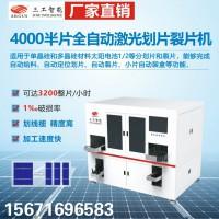 江苏166电池高速激光划片机 小片电池片划片机性能