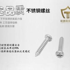 不锈钢的螺丝好还是铁的螺丝好?两者有什么区别?-[钛鑫精密]