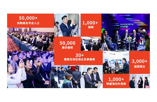 官宣!DIC EXPO2020线上展览开启!加入中国显示周,立即预登记抢豪礼!