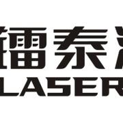 广东镭泰激光智能装备有限公司