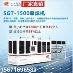 太阳能路灯1500串焊机 焊接晶硅非晶硅电池