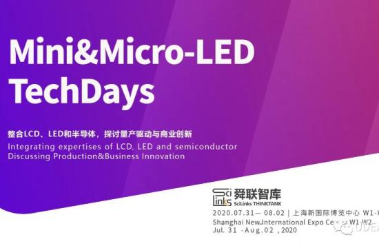 Mini&Micro-LED TechDays,邀您一起共同探讨量产驱动与商业创新!