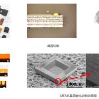 激光划片机,全自动划片机,半导体芯片划片机,陶瓷盖板划片机