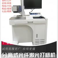半导体激光打标机 激光打标机 全自动光纤激光打标机价格