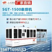 广东全自动SGT-1500串焊机 路灯小片电池片焊接速度快