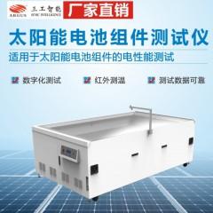 AAA全自动太阳能组件测试仪 测试电池组件功率效能