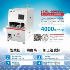 SZHL-4000 全自动激光划片裂片机