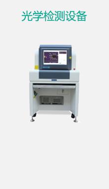 光学检测设备