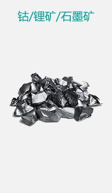 钴/锂/石墨矿
