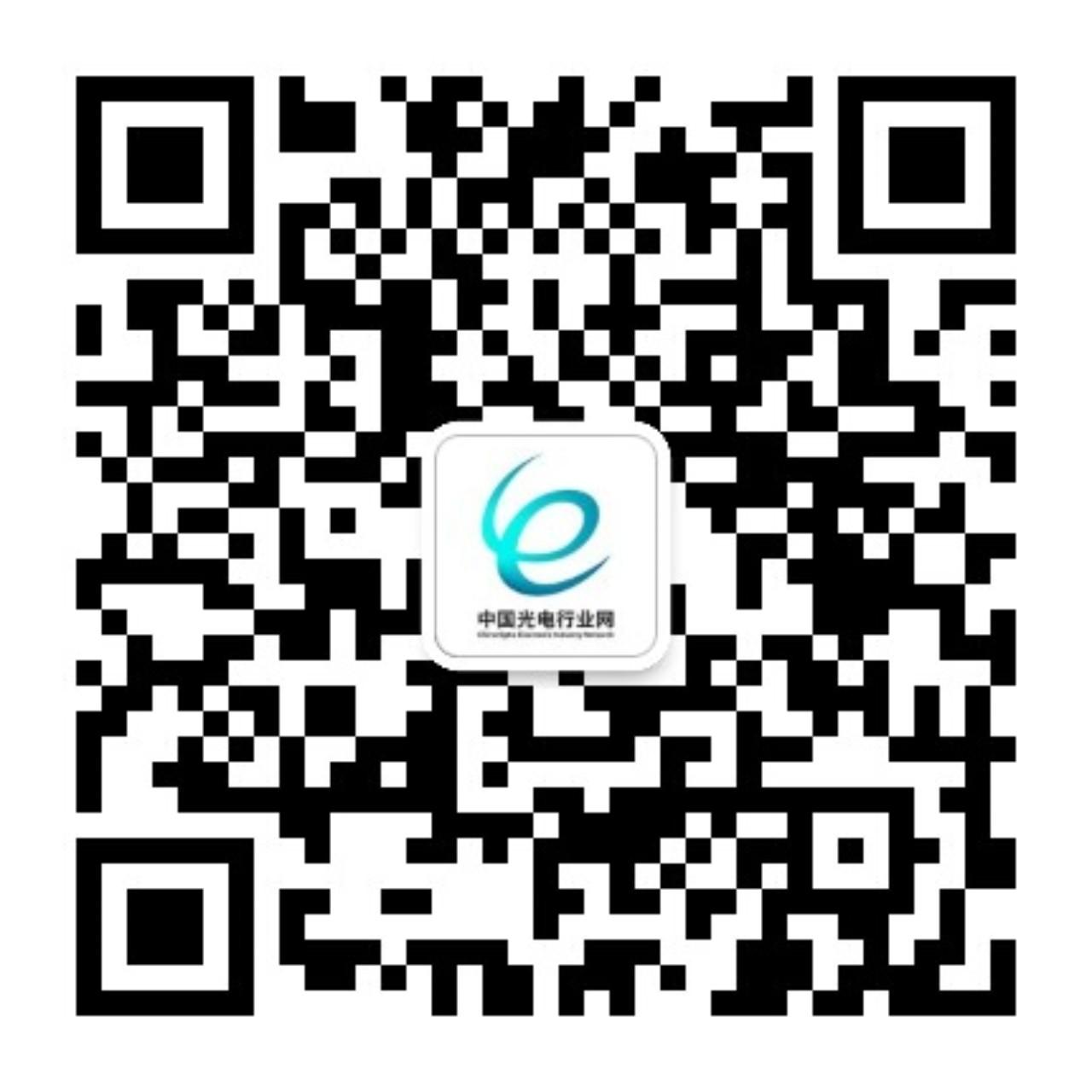 中国光电行业网 - 微信二维码